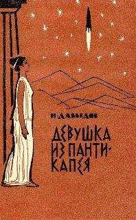 Исай Давыдов - Девушка из Пантикапея