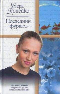 Вера Копейко - Последний фуршет
