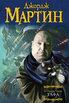 Джордж Мартин - Путешествия Тафа