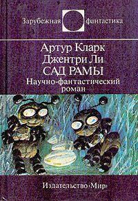 Артур Кларк - Сад Рамы