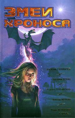 Сборник - Фантастика 2009: Выпуск 2. Змеи Хроноса