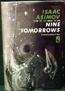 Айзек Азимов - Девять Завтра