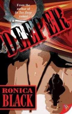 Роника Блэк - Слишком глубоко