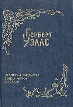 Герберт Уэллс - Война миров (пер. Магур)