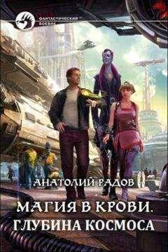 Анатолий Радов - Глубина космоса (СИ)