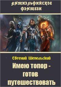Евгений Шепельский - Имею топор – готов путешествовать!