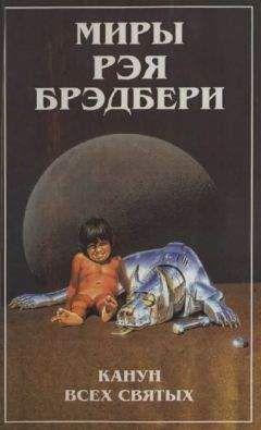 Рэй Брэдбери - Миры Рэя Брэдбери. Т. 7. Канун Всех святых