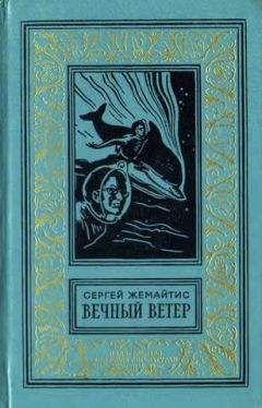 Сергей Жемайтис - Вечный ветер (С иллюстрациями)
