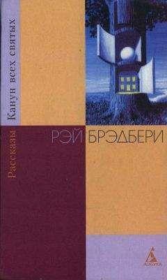 Рэй Брэдбери - Ветер (пер. Л. Жданова)