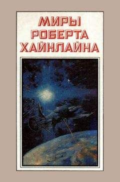 Роберт Хайнлайн - Миры Роберта Хайнлайна. Книга 3