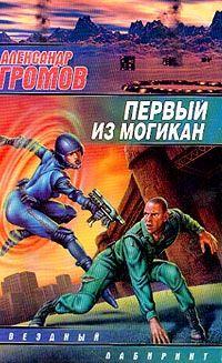 Александр Громов - Первый из могикан