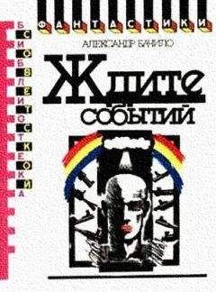 Александр Бачило - Ждите событий (сборник)