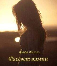Дарья Дисней - Рассвет вэмпи