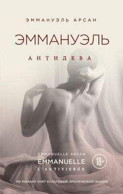 Эммануэль Арсан - Эммануэль. Антидева