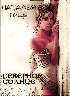 Наталья Тишь - Северное солнце