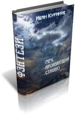 Иван Куринов - Меч, пронзающий стихию