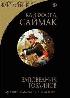 Клиффорд Саймак - Заповедник гоблинов (сборник)