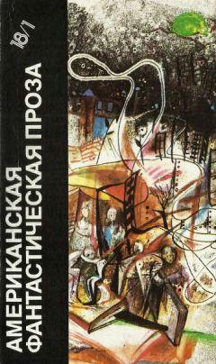 Рэй Брэдбери - Американская фантастическая проза. Библиотека фантастики в 24 томах. Том 18 (1)