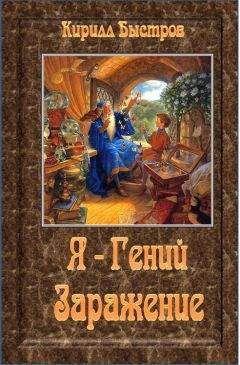 Кирилл Быстров - Я - Гений. Заражение