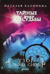 Наталья Калинина - Узор твоих снов