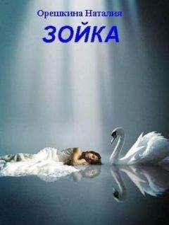 Наталия Орешкина - Зойка