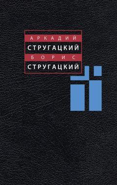 Аркадий Стругацкий - Том 6. 1969-1973
