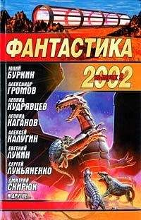 Сборник - Фантастика 2002. Выпуск 2