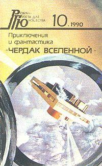 Сергей Павлов - Чердак Вселенной