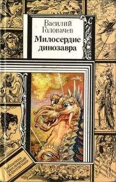 Василий Головачев - Милосердие динозавра (повести)