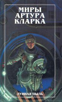Артур Кларк - Большая глубина. Лунная пыль (романы)