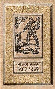 Александр Абрамов - Всадники ниоткуда (с иллюстрациями)