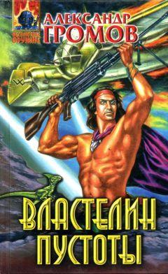 Александр Громов - Менуэт святого Витта, Властелин пустоты
