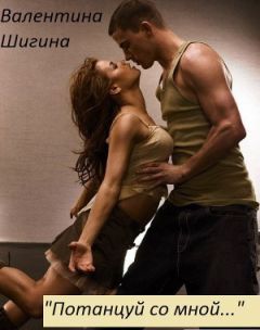 Валентина Шигина - Потанцуй со мной...