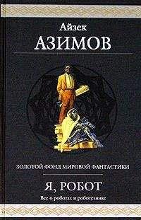 Айзек Азимов - Лучший друг мальчика