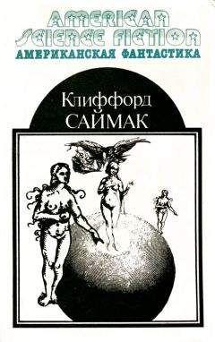 Клиффорд Саймак - Американская фантастика. Том 2