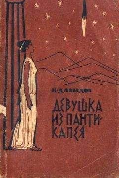 Исай Давыдов - Он любил вас. Девушка из Пантикапея (сборник).