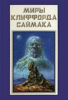 Клиффорд Саймак - Миры Клиффорда Саймака. Книга 18