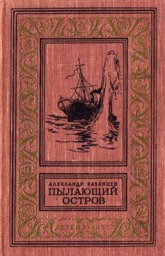 Александр Казанцев - Пылающий остров (Фантастический роман с иллюстрациями)