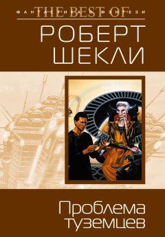 Роберт Шекли - Проблема туземцев (сборник)