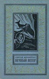 Сергей Жемайтис - Вечный ветер