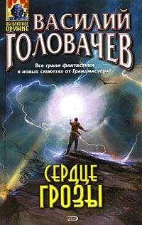 Василий Головачев - Ангел-хранитель