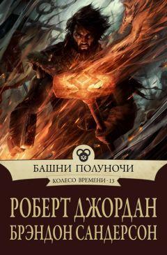 Роберт Джордан - Башни полуночи