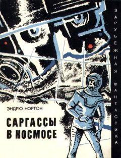 Андрэ Нортон - Саргассы в космосе. Фантастический роман