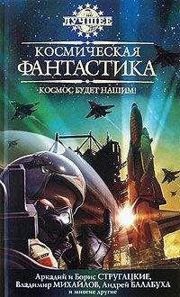 Л. Афанасьев - Путешествие на Марс
