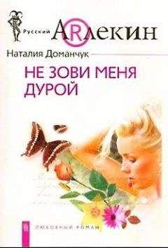 Наталия Доманчук - Не зови меня дурой