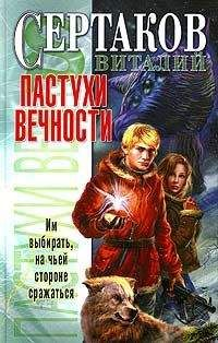 Виталий Сертаков - Пастухи вечности
