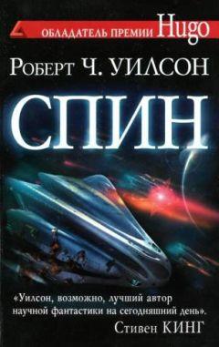 Роберт Уилсон - Спин