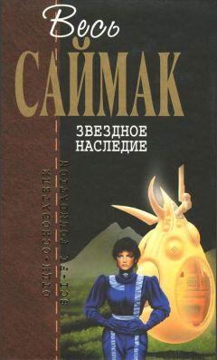 Клиффорд Саймак - Звездное наследие: Фантастические романы