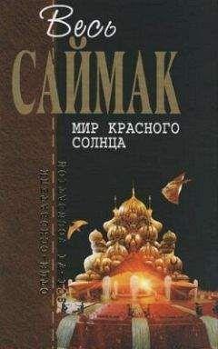 Клиффорд Саймак - Голос в пустоте