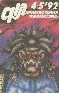Юрий Петухов - Приключения, Фантастика 1992 № 4-5